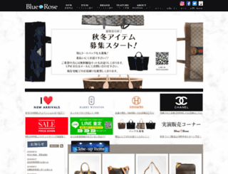 bluerose.co.jp screenshot