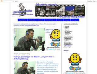 bluewhitepassion.blogspot.gr screenshot