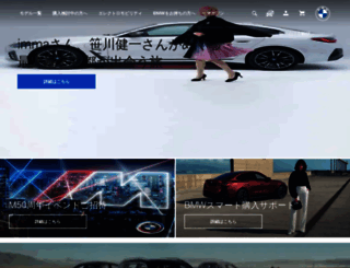 bmw.co.jp screenshot
