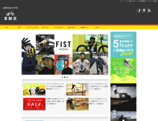bmxdepo.com screenshot