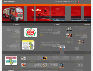 bnd125.ir screenshot