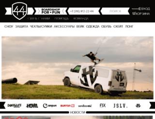 boardshop44.ru screenshot