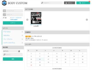 body-custom.com screenshot