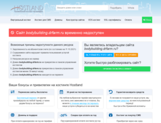 bodybuilding.drfarm.ru screenshot
