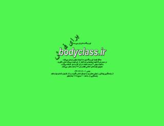 bodyclass.ir screenshot