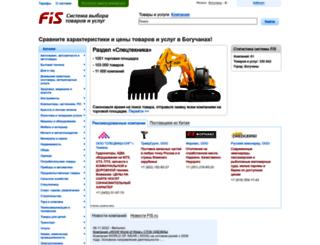 boguchany.fis.ru screenshot