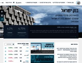 boi.org.il screenshot
