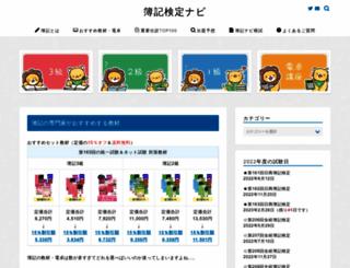 boki-navi.com screenshot