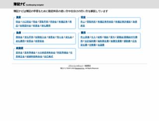 bokinavi.jp screenshot