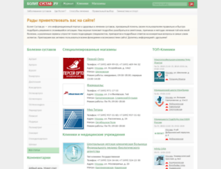 bolit-sustav.ru screenshot