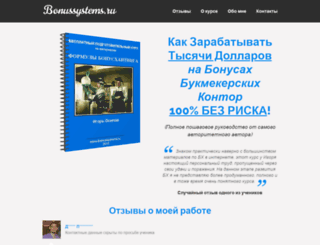 bonussystems.ru screenshot