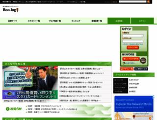 boo-log.com screenshot