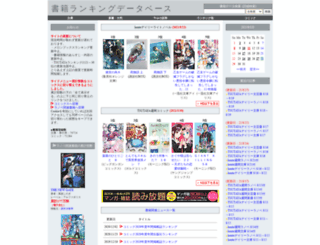 book-rank.net screenshot