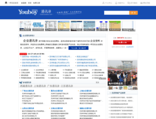 book.youboy.com screenshot