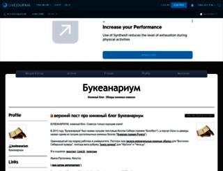 bookeanarium.livejournal.com screenshot