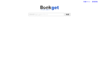 bookget.net screenshot