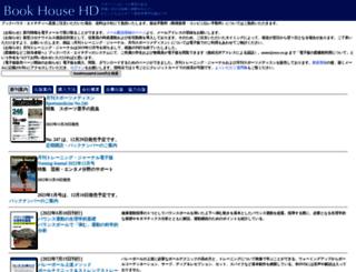 bookhousehd.com screenshot