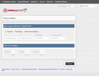 booking.atlasglb.com.ua screenshot