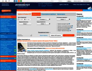 booking.infoflot.com screenshot