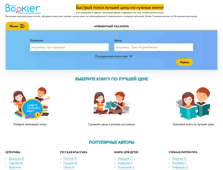 bookler.ru screenshot