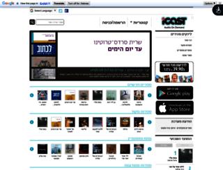 books.icast.co.il screenshot