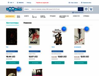 books.ru screenshot