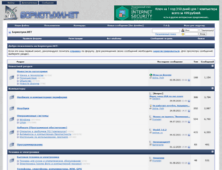 bormotuhi.net screenshot