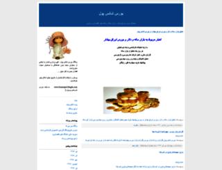 boursepol.blogfa.com screenshot