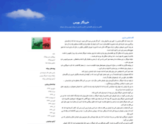 boursereporter.blogfa.com screenshot