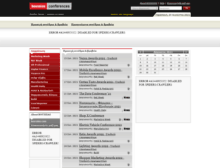 boussiasconferences.gr screenshot