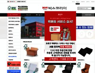 boxcorea.co.kr screenshot