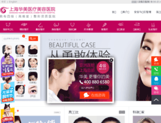 brand.021huamei.com screenshot