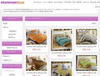 brandnamehiso.com screenshot