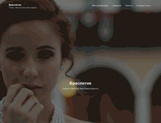 brasletik.com.ua screenshot