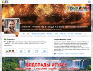brazil.com.ru screenshot