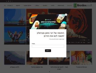 breslov.co.il screenshot