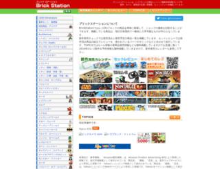 brickstation.net screenshot
