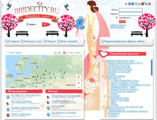bridecity.ru screenshot
