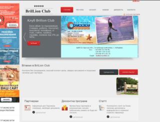 brillion-club.com screenshot