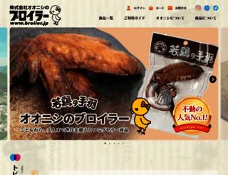 broiler.jp screenshot