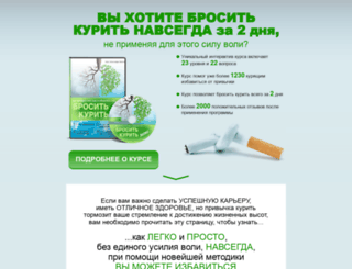 brosimkurit.ru screenshot