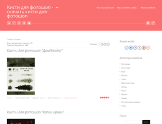 brush.at.ua screenshot