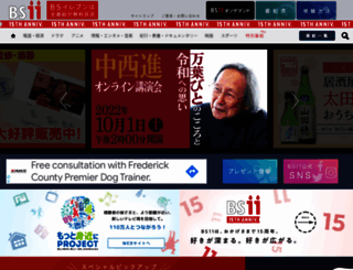 bs11.jp screenshot