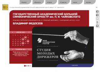 bso.ru screenshot