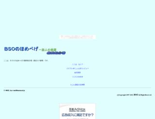 bso.sonnabakana.com screenshot