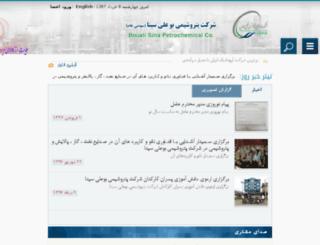 bspc.ir screenshot