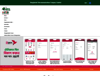 btcl.gov.bd screenshot
