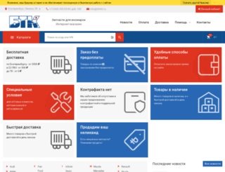 btk66.ru screenshot