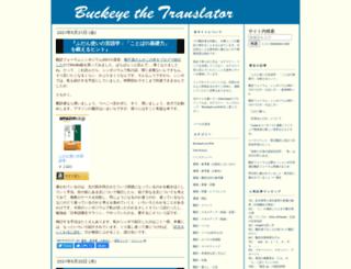 buckeye.way-nifty.com screenshot
