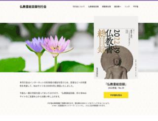 bukkyosho.gr.jp screenshot